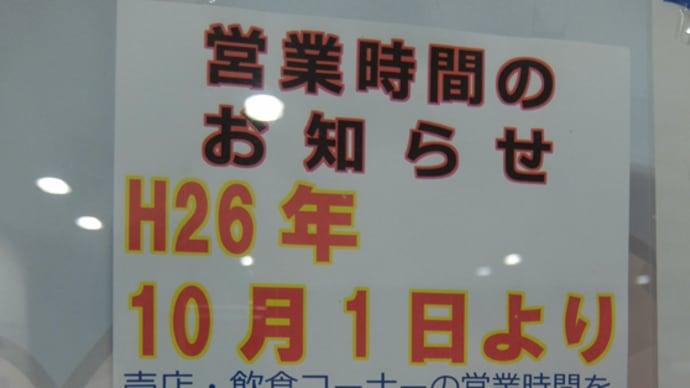 伊藤商店@仙台市