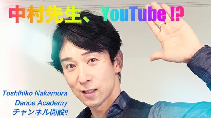 TNDA YouTubeチャンネルの楽しみ方