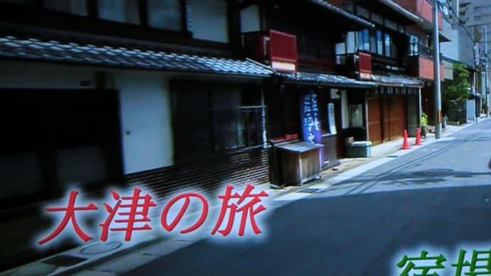 ふらり旅いい酒いい肴 滋賀県大津📷街角ぶらり旅