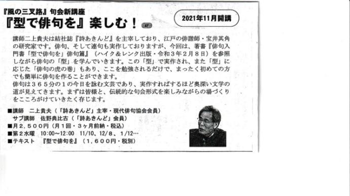 【詩あきんど】(第一回新豆腐を味合う 大山豆腐の会)他