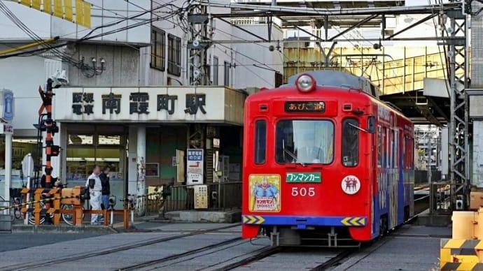 南霞町駅と「 キン肉マン電車 」