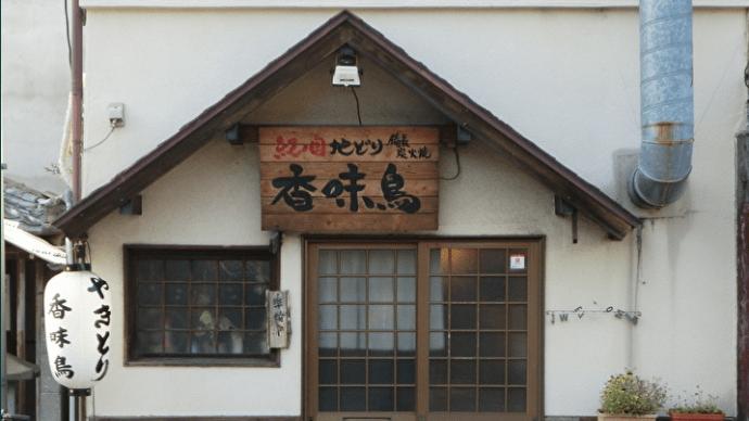 昭和レトロな焼き鳥屋さん📷街角ぶらり旅