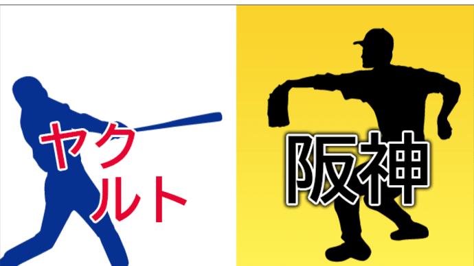 【試合速報】5/5 ヤクルトvs阪神