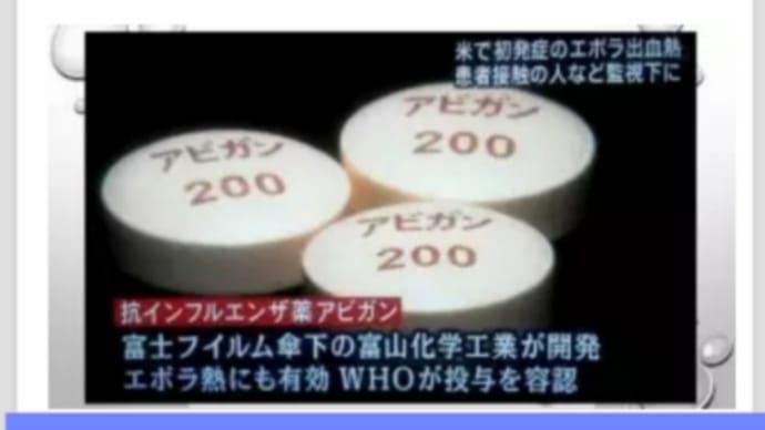 アビガン 工業 富山 化学 富士フイルム、世界的株安でも「上場来高値」の理由 「アビガン」は新型コロナウイルスを撃退するか?