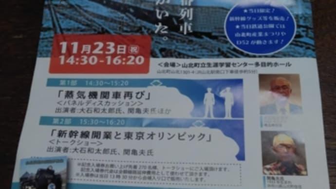 2018年11月23日山北町パネルディスカッション「蒸気機関車再び・新幹線開業と東京オリンピック」