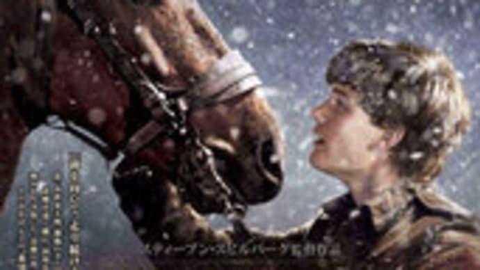 戦火の馬 /WAR HORSE