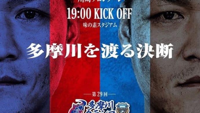 FC東京×川崎@味スタ【J1リーグ】