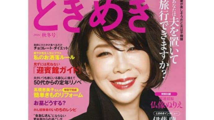 【50代・リノベ】なずなハウス 雑誌に掲載されました