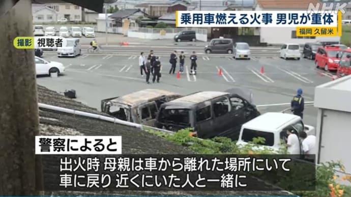 福岡県久留米市のスーパー駐車場で車両火災が発生。1歳男児意識不明の重体。