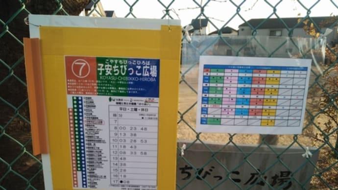 大和市第3のコミュニティバス「のりあい号」に乗ったよ