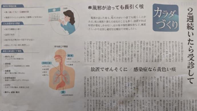 日経新聞土曜日版、カラダづくり納得です!