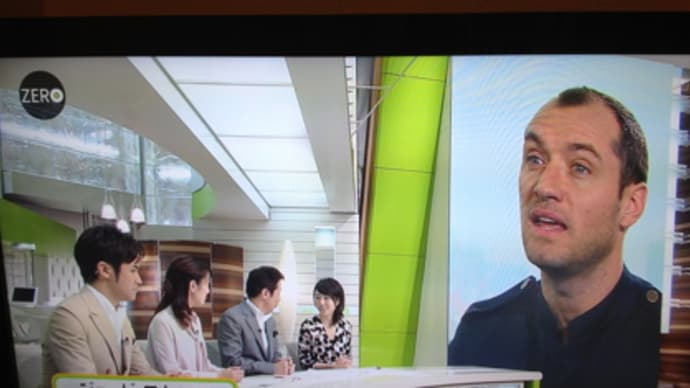 ジュード・ロウ TV出演★ニュースZERO/スッキリ/ヒルナンデス/はねトび/ミヤネ屋