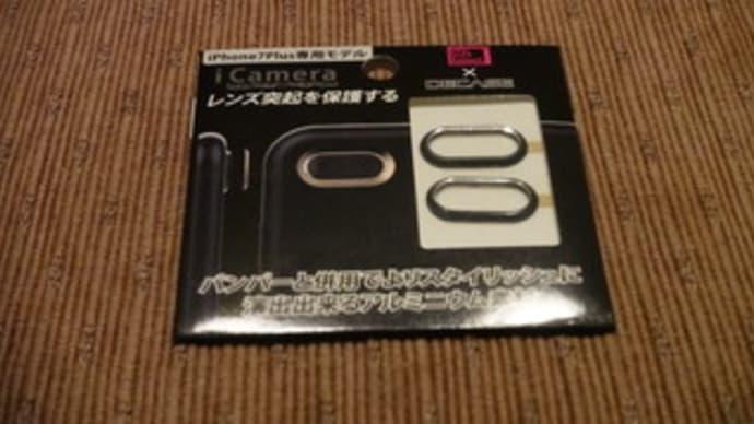 iphone7plus用のカメラレンズプロテクターを買ってみた