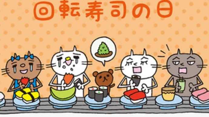 回転寿司の日