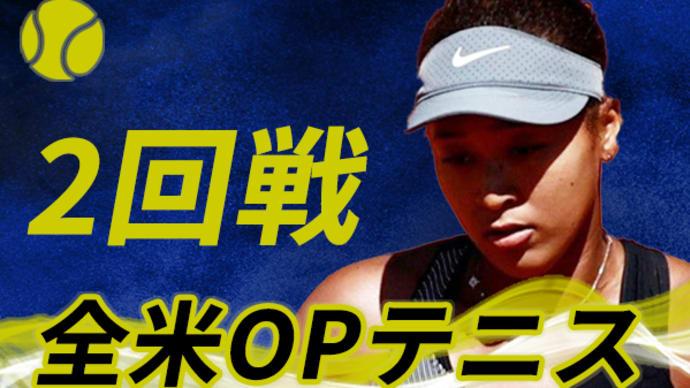【全米オープン】2回戦 大坂なおみvsO.ダニロビッチ