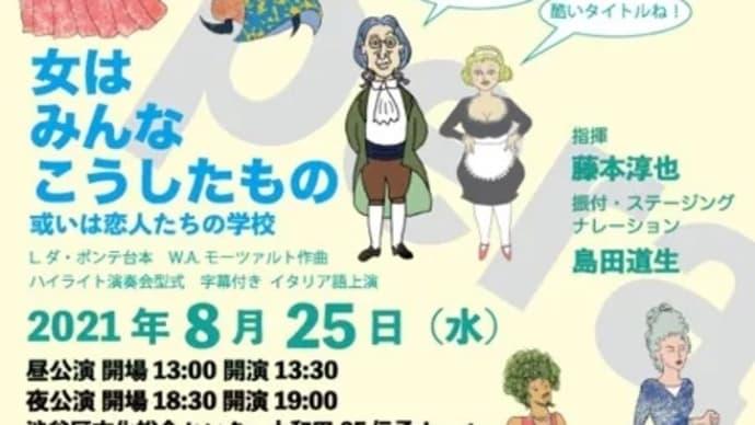 「コジ・ファン・トゥッテ」延期のお知らせ