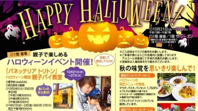 川西阪急「HAPPY  HALLOWEEN!」