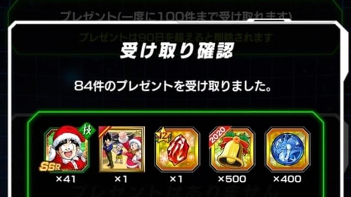 龍石全投入!!聖龍祭400連くらい!!!