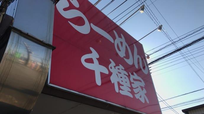 横浜家系らーめん千種家 29/1/4