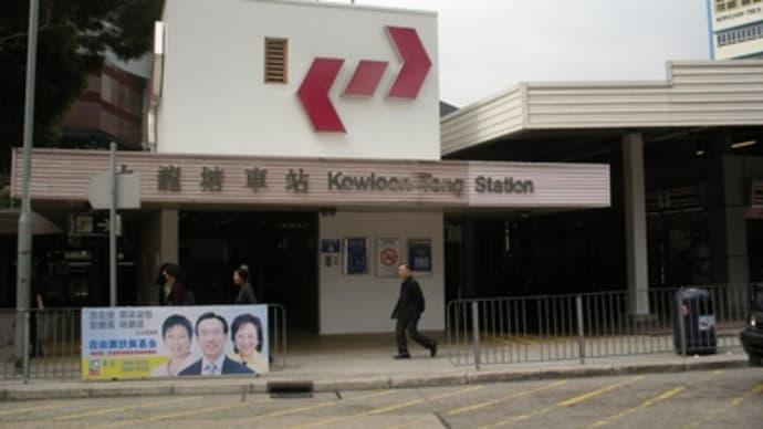 06年2月香港旅行(2/17・駅降りの旅・九龍塘・大圍)その22