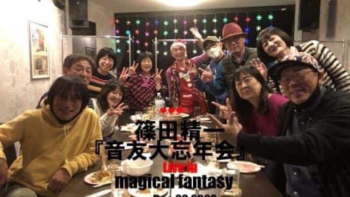 12/20篠田精一音友ブッキングライブ@北千住マジカルファンタジー