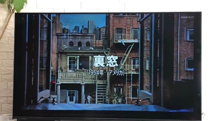 映画「裏窓」