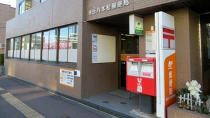 風景印(102) 強風の中、出かける <仙台八本松郵便局と仙台遠見塚郵便局>
