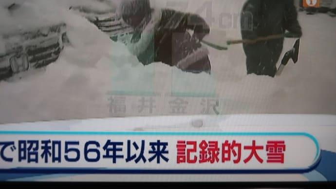 ここは風もなく陽も差しているが、広島県北部は積雪2メートル、福井はさらに、デスクトップも暴風雪 (2018/2/6)