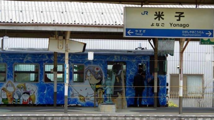 JR 米子駅0番ホーム