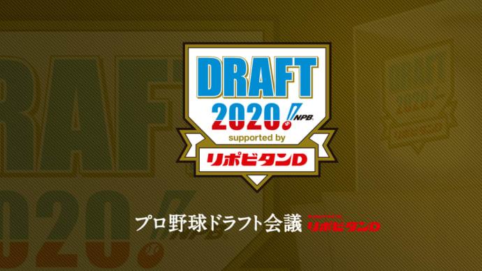 2020年 プロ野球ドラフト会議