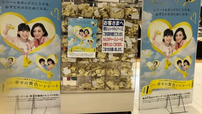 幸せの黄色いレシートキャンペーン