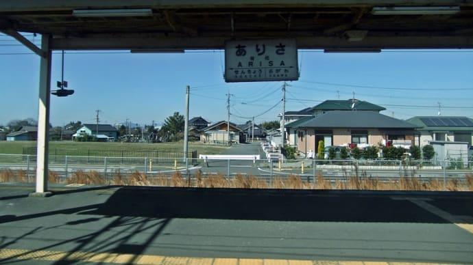 JR鹿児島本線 ・ 有佐駅