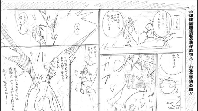 DEATH NOTE 新作ネーム