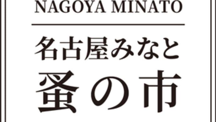 """5/24-25 蔦屋書店 """"名古屋みなと蚤の市"""" に出店いたします。"""