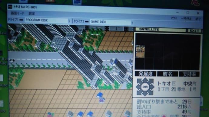 都市建設&行政シミュレーションゲームトキオ(その4・トキオの都市開発)