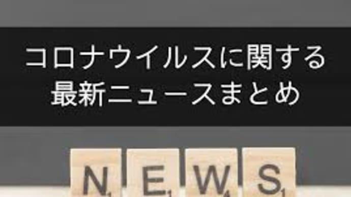 新型コロナウイルス最新ニュース(対策情報)