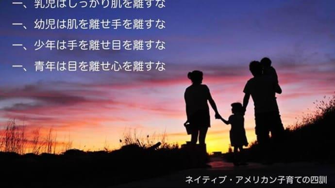 思いやり・愛・信頼のある子になるために