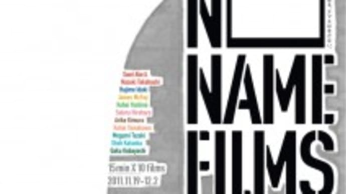 NO NAME FILMS☆ユーロスペースにて、片岡翔新作上映