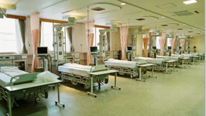 ICUと高額療養費