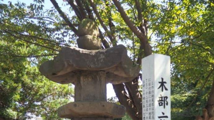 木部六地蔵・林田左京亮逆修碑・高六地蔵