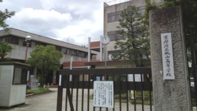 桃山高等学校2012