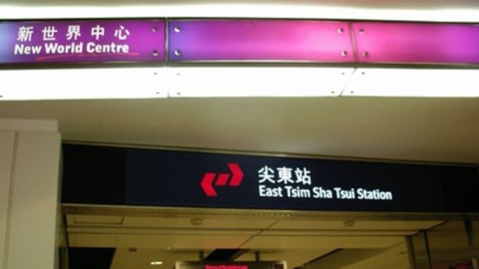 06年2月香港旅行(2/17・尖東からホンハムに)その20