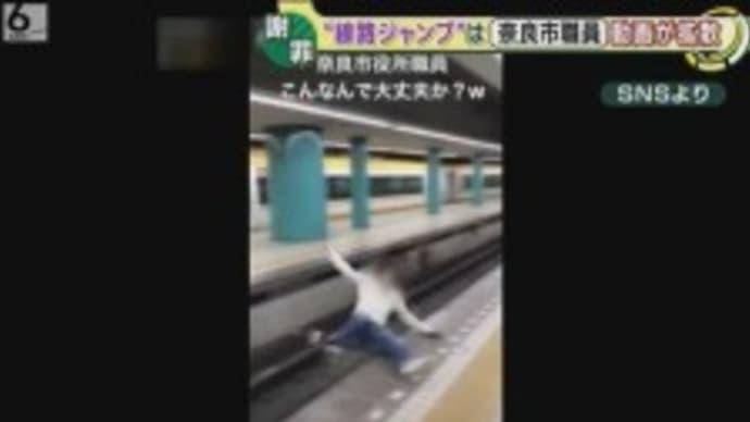 友人限定のSNS投稿動画が拡散し発覚男性職員が「線路ジャンプ」で奈良市役所が謝罪