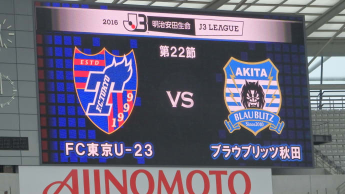 FC東京U-23×秋田@味スタ