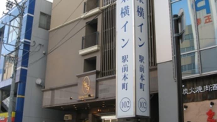09年1月長野方面と名古屋の旅(その6・今夜の宿・松本の東横インと1/17の行程)