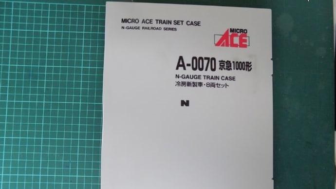 MICROACEのA0070 京急1000形を見る。