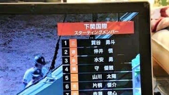 秋季中国地区高校野球大会準優勝「下関国際対米子東」