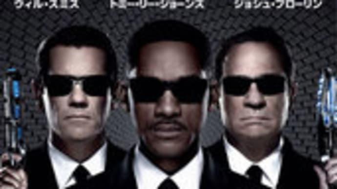 メン・イン・ブラック3(3D) / MEN IN BLACK III