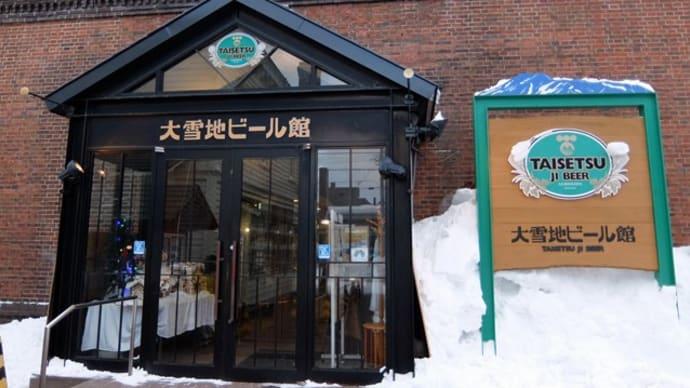 大雪地ビール館→わん→遖@旭川OFF