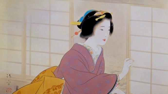巨匠が描いた美しき着物(小袖)の絵画 ~東の御大(おんたい)鏑木清方編~